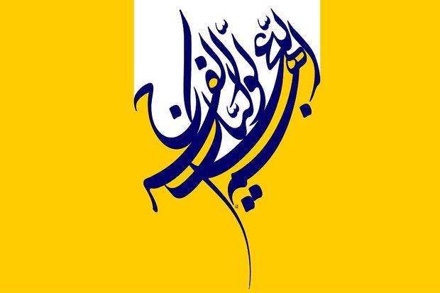 آمادگی ظهور منوط به فهم مطالبه امام است/ گناهی که بخشیده نمیشود