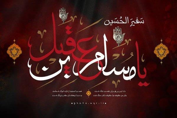 آنچه بر مسلم ابن عقیل(ع) گذشت/ به مولایم حسین بگویید بازگردد
