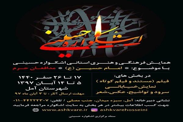 اشکواره فرهنگی هنری حسینی در دهه آخر صفر برگزار میشود