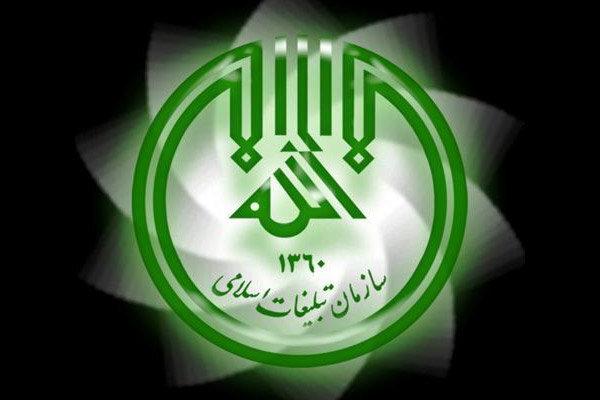 نگاهی تاریخی و سیاسی به تأسیس سازمان تبلیغات اسلامی در فصل تبلیغ