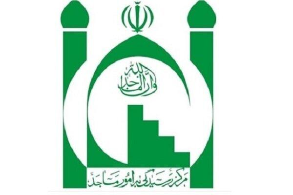 اطلاعیه مرکز مساجد در خصوص نمازهای جماعت و مراسم محرم