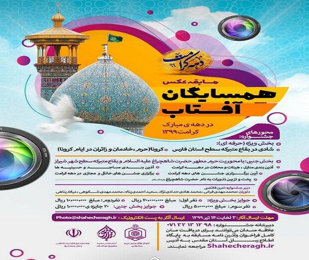 مسابقه «همسایگان آفتاب» به همت آستان حضرت شاهچراغ برگزار می شود