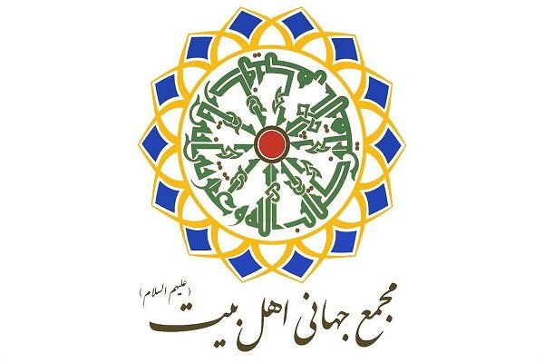 شورای هماهنگی و هم افزایی مجمع جهانی اهلبیت(ع) تأسیس شد