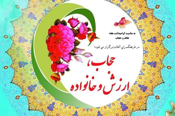ویژه برنامههای هفته عفاف و حجاب در فرهنگسرای آفتاب اعلام شد