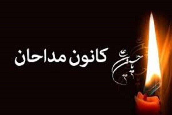 انتخابات کانون مداحان استان تهران برگزار میشود