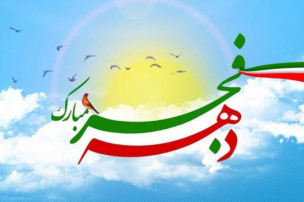 برنامه اداره تبلیغات اسلامی تهران برای گرامیداشت دهه فجر اعلام شد