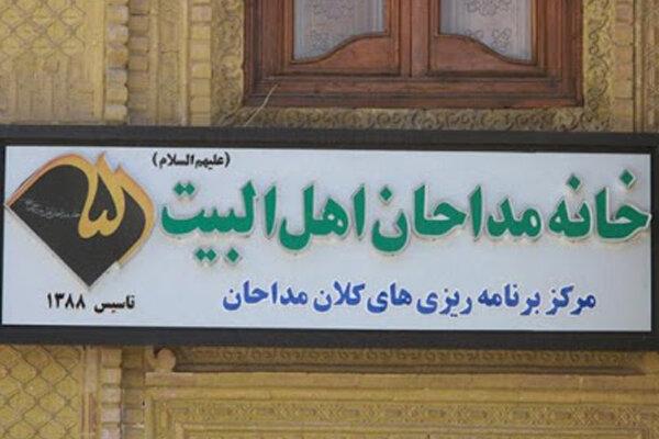 نشست همدلی و هم اندیشی ویژه مداحان جوان تهرانی برگزار می شود