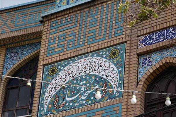 مسجد قبا؛ از مبارزه با شاه تا پیوند عمیق اجتماعی با مردم